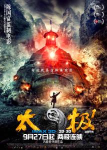 TaiChiZero-Poster