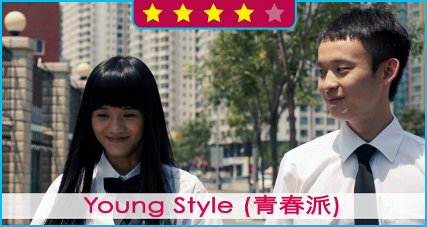 Young Style (青春派)