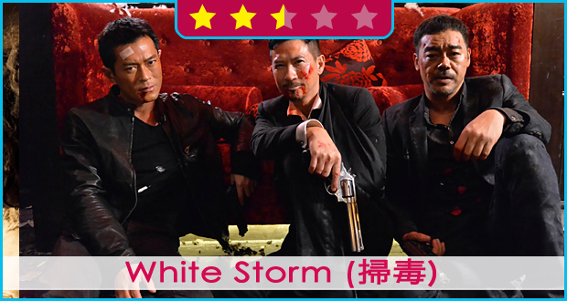 White Storm (掃毒)