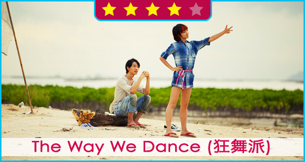 The Way We Dance (狂舞派)