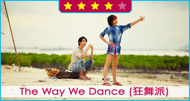 The Way We Dance (狂舞派)
