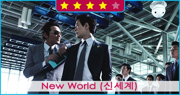 New World (신세계)