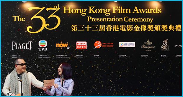 Nominations et Gagnants de la 33e cérémonie des Hong Kong Films Awards
