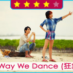 The-Way-we-dance-For-Featured